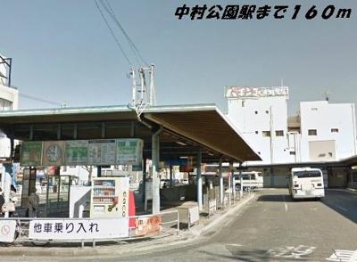 中村公園駅まで160m