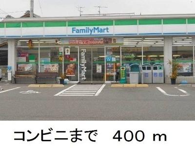 ファミリーマートまで400m