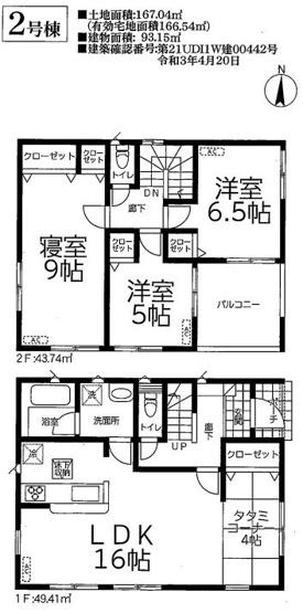 2号棟 3LDK+タタミコーナー タタミコーナーで家事のスペースとしても使いやすいですね。