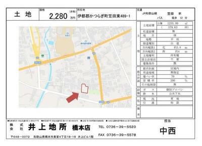 【地図】伊都郡かつらぎ町