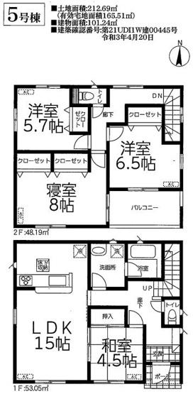 5号棟 4LDK リビング15帖と和室4.5帖で家族ゆったりと過ごせます。