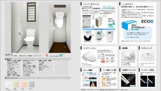 【トイレ】五毛通2丁目A号地