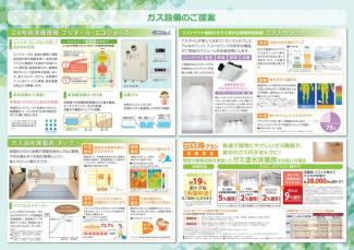 ミストサウナ機能付きガス温水浴室暖房乾燥機「ミストカワック」 ご家庭の浴室でサウナが楽しめてワンランク上のひとときをご堪能できます。