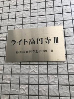 【その他共用部分】ライト高円寺Ⅲ