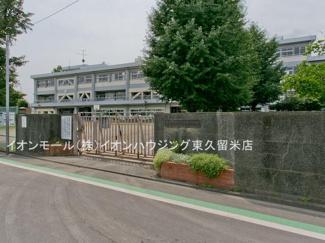 西東京市立芝久保小学校(約637m)