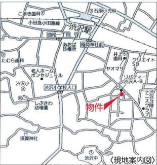 渋沢駅から徒歩10分と、駅までのアクセスもいい物件となっております。