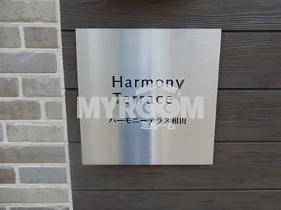 ハーモニーテラス和田