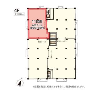 4階11区画667.71㎡(約201.98坪)ワンフロアーもしくは分割(区画割)での賃貸も可能