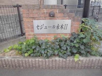 【その他】セジュール永木Ⅱ