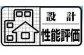 鳥栖市田代本町オール電化新築戸建 3号棟  アーネストワン