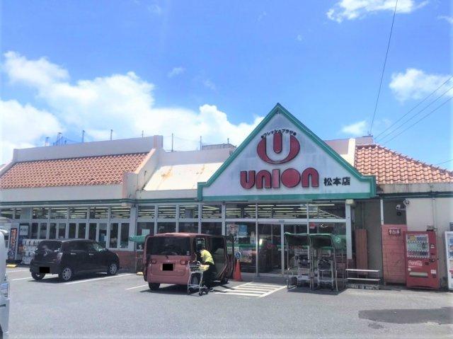 スーパー : フレッシュプラザユニオン松本店 車で2分
