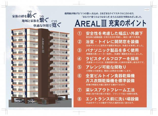 AREALⅢ Dタイプ
