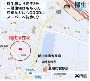 東武日光線「柳生駅」から徒歩3分、「新古河駅」へ車で6分!