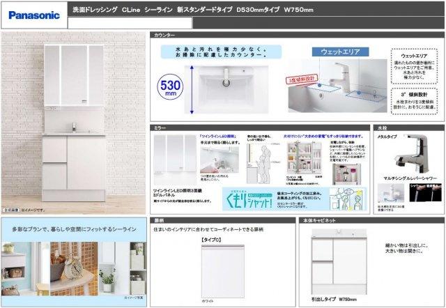 同仕様:洗面施工プラン(プランにより実際とは異なります)置き場所に困る美容家電も出し入れしやすく収納♪