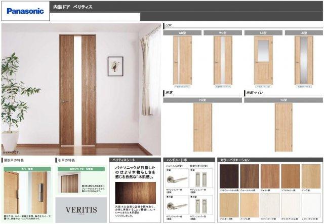 同仕様:ドア施工プラン(プランにより実際とは異なります)自分の好み、インテリアに合わせてご自由にお選び頂けます♪