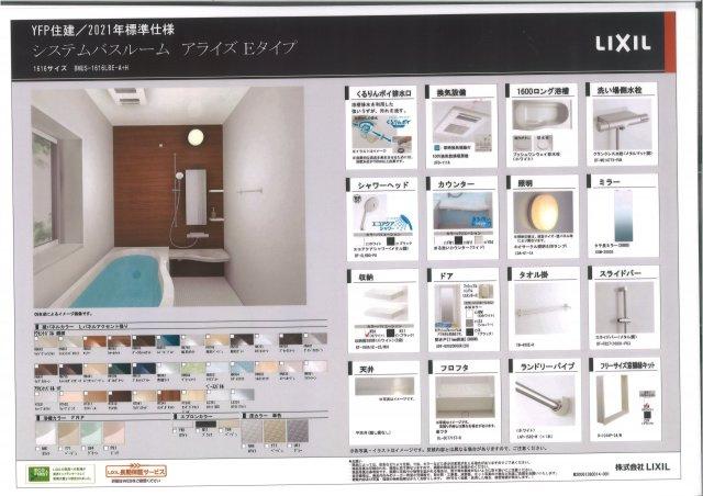 トイレの仕様例です