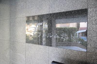 【外観】フォルム北山 1階 専用庭付