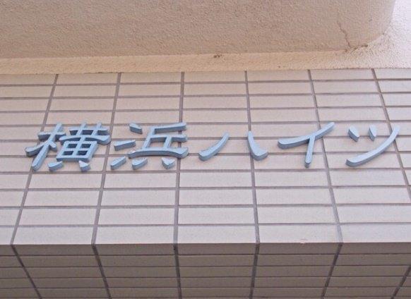 【その他】横浜ハイツ