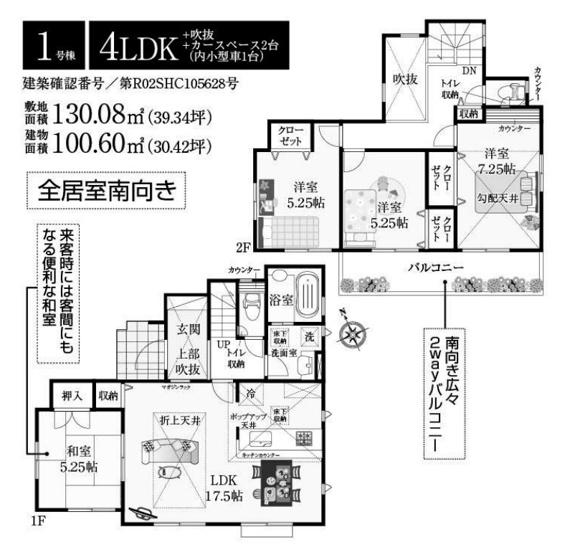 全居室南向きの1号棟☆駐車スペース2台。 玄関吹抜け、主寝室は勾配天井で開放感たっぷりの物件♪