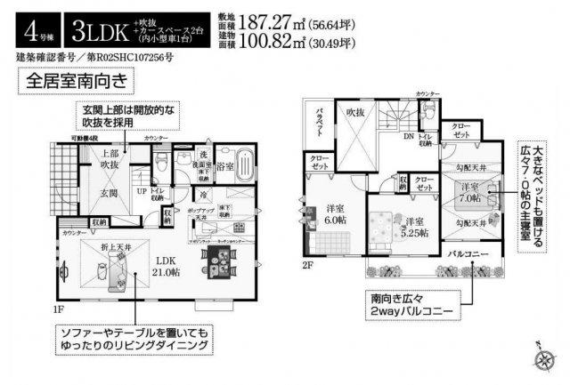全居室南向き、広々21帖のLDKが魅力の4号棟☆広々駐車スペース2台。 玄関吹抜け、主寝室は勾配天井で開放感たっぷりの物件♪