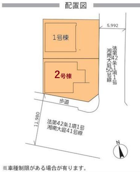 【区画図】新築 藤沢市大庭 2号棟