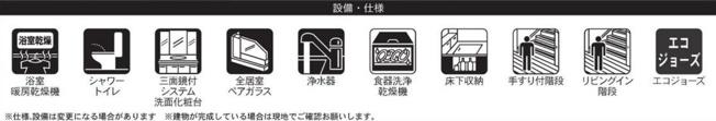 【設備】新築 藤沢市大庭 2号棟