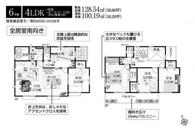 全居室南向きの5号棟☆駐車スペース2台。 玄関吹抜け、主寝室は勾配天井で開放感たっぷりの物件♪
