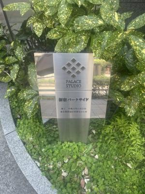 【その他】パレステュディオ新宿パークサイド