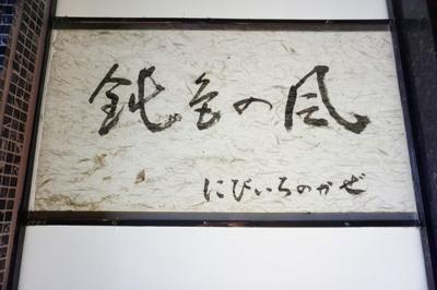【その他】メル・シアター 鈍色の風