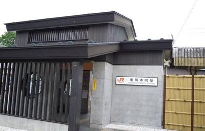 市川本町駅まで100m