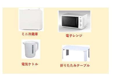 【その他】フェリスレガート(家具電化製品付)