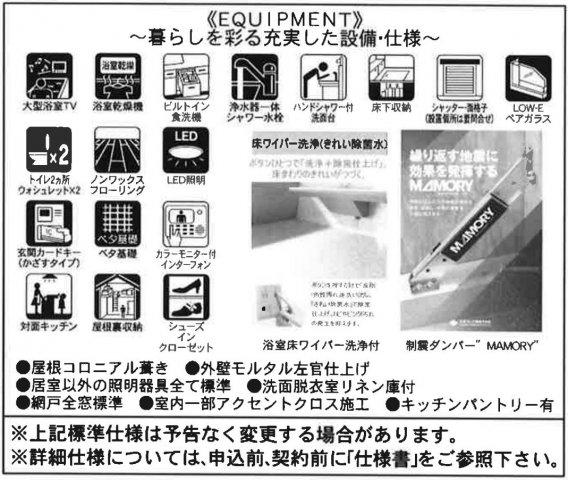 【その他】新築 茅ヶ崎市中島3期