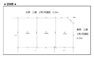 【土地図】建築条件なし売地 国立市富士見台1丁目 区画1