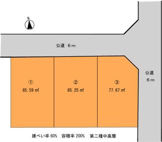 【土地図】建築条件なし売地 国立市富士見台1丁目 区画3