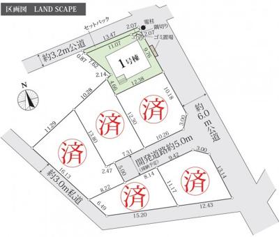 新築戸建の事はマックスバリュで住まい相談へお任せください。