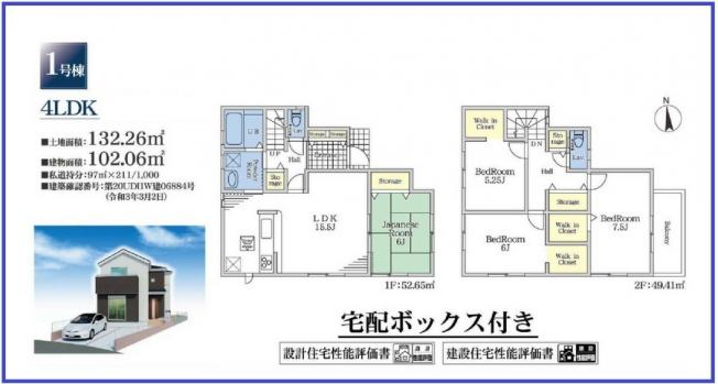 4LDKです。建物は住宅性能表示住宅で地震に強い最上位等級などの評価を得ていますので安心です。