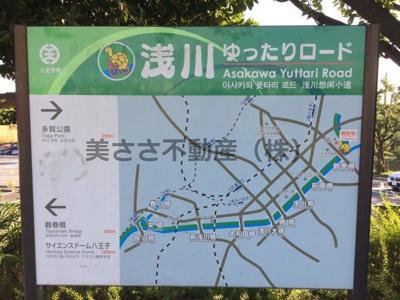 浅川ゆったりロード。 八王子市が、ゆったりと散策ができる良好な都市環境空間を提供するために整備した道です。