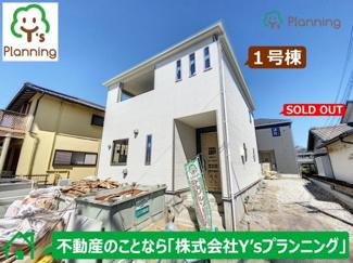 【外観】沼津市西間門第6 新築戸建 全2棟 (1号棟)