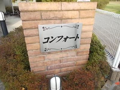 【エントランス】コンフォート(高野台)