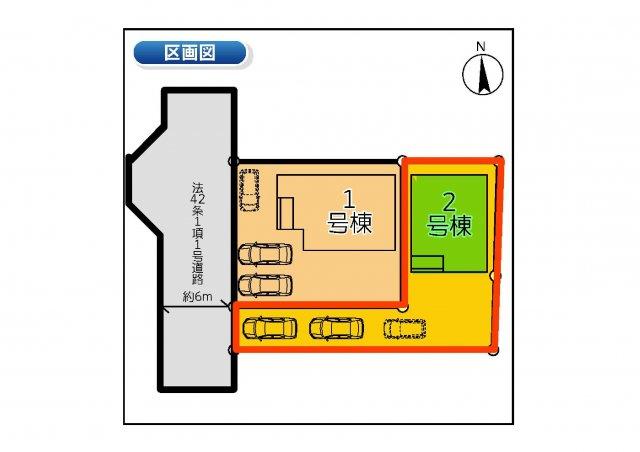 2号棟 区画図 西側接道幅員約6m