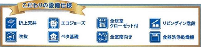 【設備】新築 平塚市菫平 2号棟