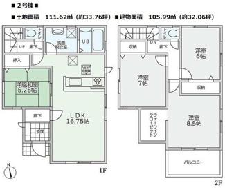 2号棟 4LDK 3,880万円 土地面積111.62平米(約33.76坪) 建物面積105.99平米(約32.06坪)