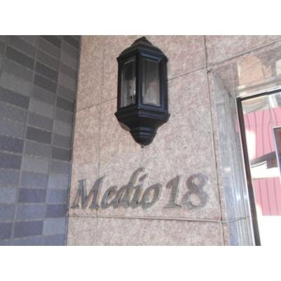 【設備】Medio18