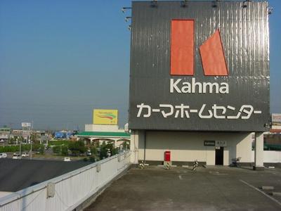 カーマホームセンター大垣鶴見店(ホームセンター)まで2,975m