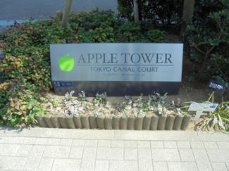 館名 アップルタワー東京キャナルコート