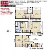 若宮1丁目 7090万円 新築一戸建て【仲介手数料無料】の画像