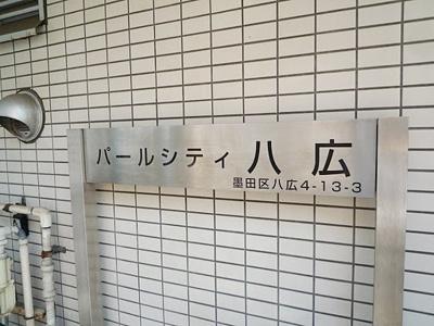 【その他】パールシティ八広