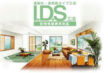 IDS工法を採用してます。耐震等級3の物件です。