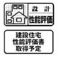 住宅性能評価を取得予定です。
