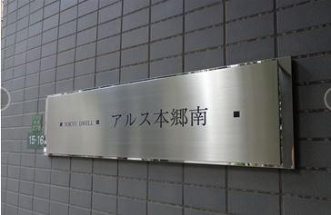 東急ドエル・アルス本郷南